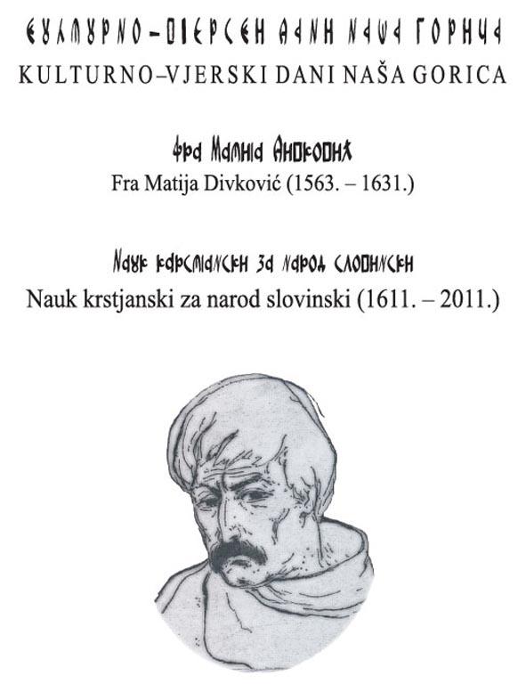 Matija Divković, plakat