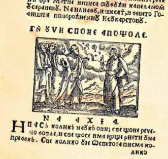 fra. Matija Divković